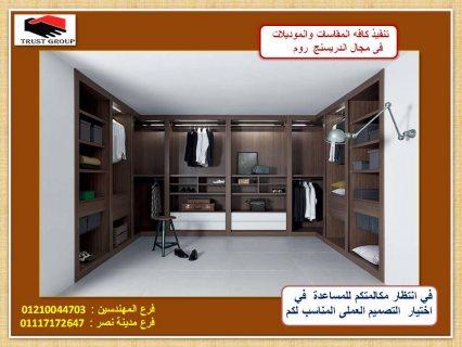 غرف نوم دريسنج  / اسرع مدة تسليم + ضمان    01210044703