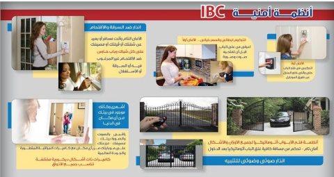 الدوليه متخصصه فى مختلف الاجهزة الامنيه ibc