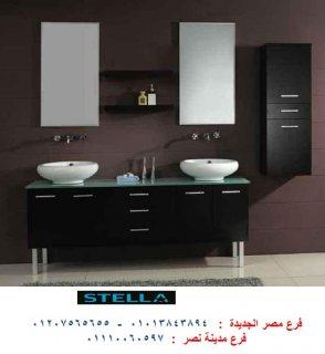 دواليب حمامات حديثة * وفر فلوسك مع  ستيلا        01110060597