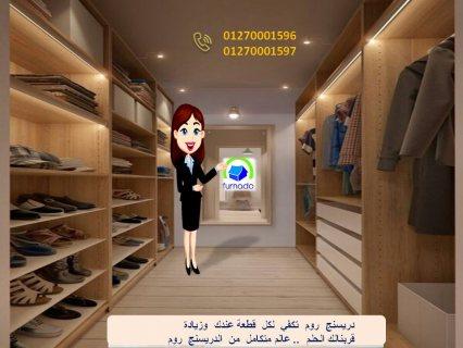 اسعار دريسنج / التوصيل مجانا + ضمان           01270001597