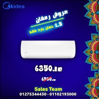 مزايا و اسعار تكييفات ميديا ميشن 1.5 حصان بارد