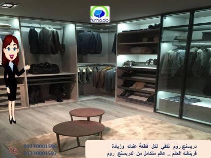 شركة دريسنج / التوصيل مجانا + ضمان 01270001596