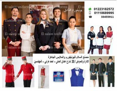 شركة توريد يونيفورم فنادق _(شركة السلام لليونيفورم 01223182572 )