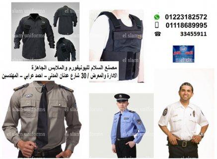 تفصيل بدلة حارس الامن _شركة السلام لليونيفورم