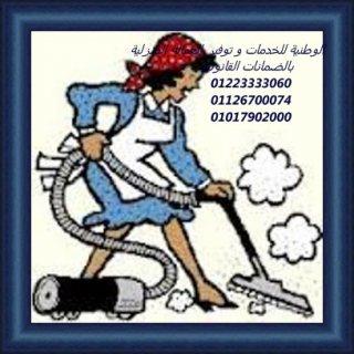 مطلوب عاملات نظافة مقيمات سن صغير ومربيات اطفال