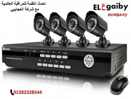 كاميرات مراقبه باقل الاسعار + ضمان   01282328544