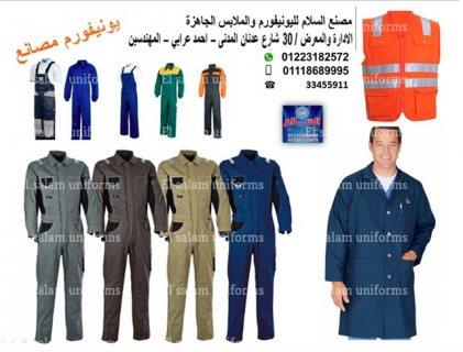 يونيفورم uniforms -( شركة السلام لليونيفورم 01223182572 )