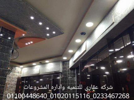 شركه تصميم ديكور في مصر  (شركه عقاري للتنميه واداره المشروعات)01020115116
