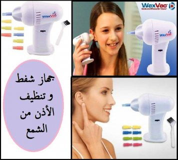 لتنظيف الاذن من الشمع والاوساخ جهاز Wax Vac