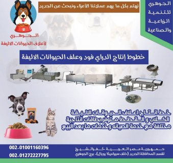 مصنع علف حيوانات اليفه من شركة الجوهري  (Dry FooD)