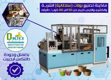 ماكينة تصنيع بولات ( سلطانية ) الشربة والكشري والايس كريم