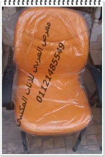 كرسي فوم حقن برتقالي