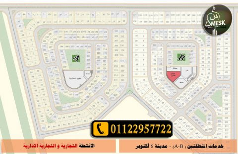 ارض تجارى ادارى بيت الوطن اكتوبر بجوار جامعة القاهرة
