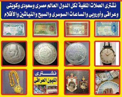 نشتري و بأفضل الأسعار في مصر. جميع العملات الملغيه و التذكارية الملكيه