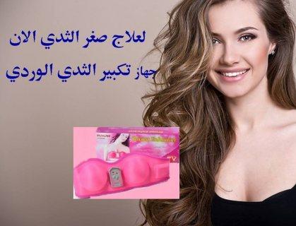 تخلصي من  صغر حجم الثدي مع جهاز الثدي الوردي