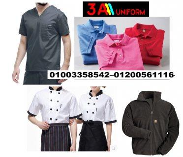 جواكت يونيفورم (01200561116 ) شركة 3A لليونيفورم