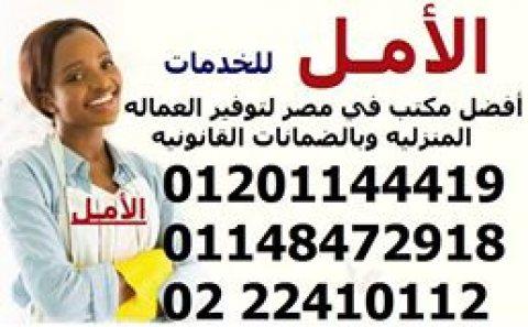 01148472918 جميع انواع الخدم والشغالات مصريات واجانب بالضمان
