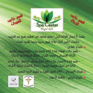 مساج مصر ال جديده اتصل 01020504435 مدربات كل الجسم الراحه