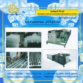 مصانع الثلج Ice factories  من شركة الجوهرى