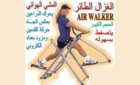 جهاز الغزال الطائر يساعد فى تحسين اللياقه البدنية