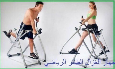 جهاز الغزال الطائر لشد كافة عضلات الجسم