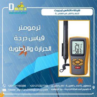 ترمومتر قياس درجة الحرارة والرطوبة من شركة دالتكس ايجيبت لأجهزة القياس العلمية