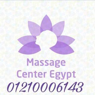 اقوي مراكز للتدليك العلاجي ومساج ف مصر