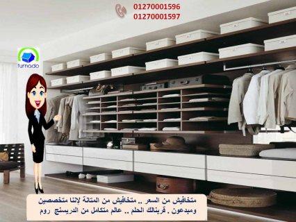 غرف نوم دريسنج  / اتصل لعمل معاينة                         01270001596