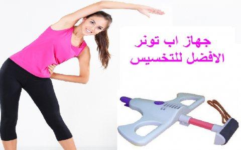 جهاز اب تونر الرياضى لتقوية عضلات الجسم
