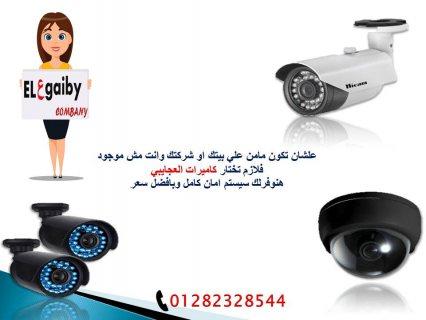 كاميرات مراقبه للشركات + ضمان – افضل سعر 01282328544