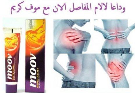 كريم موف لعلاج الام العضلات والظهر والمفاصل