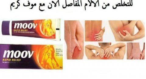للتخلص من ألام العظام مع كريم موف الاصلي
