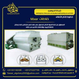 خلاط العلف  (MIXER)  - معدات مصانع الاعلاف من شركة الجوهري