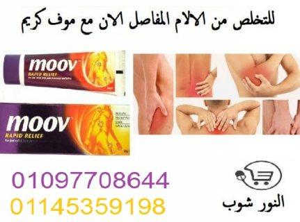 تخلص من الام العظام والمفاصل مع كريم موف