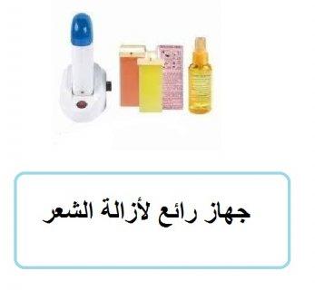 مش هتعانى من النهارده مع جهاز الشمع المدهش 7×1 لإزالة الشعر
