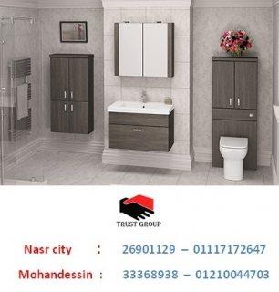 وحدات حمام ، التوصيل لاى مكان     01117172647