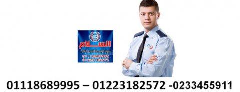 زي السكيورتي و ملابس الامن ( شركة السلام لليونيفورم  01223182572 )