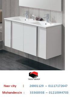 دواليب حمام ، التوصيل لاى مكان       01210044703