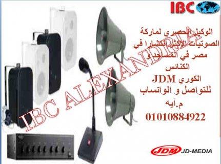 عايز نظام صوتيات sound system يبقي JDM جيديا الكوري