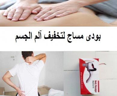 جهاز بودى مساج لعلاج تشنج عضلات الظهر