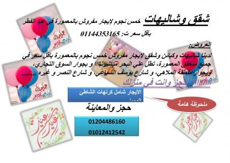 شقق وشاليهات خمس نجوم لإيجار مفروش بالمعمورة في عيد الفطر  بأقل سعر