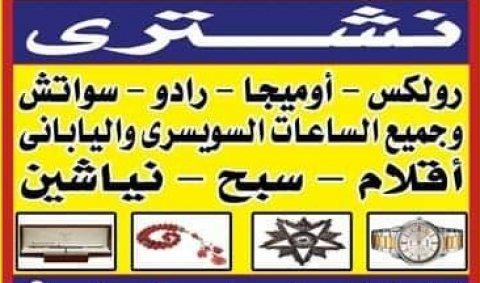 افضل أماكن شراء و بيع الساعات السويسرية بمصر