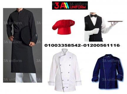 موديلات يونيفورم مطاعم - يونيفورم جرسون  01003358542