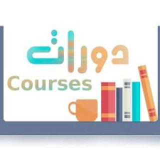 دورات تعليمية للمدرب ممدوح محمد الردادى