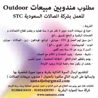 مطلوب فنيين اتصالات و كابلات فايبر للعمل بشركة اتصالات السعودية