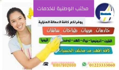 نوفر جليسات للاطفال وللمسنين وشغالات لكافة المحافظات01017902000