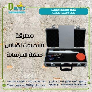 جهاز قياس صلابة الخرسانة من شركة دالتكس إيجيبت لأجهزة القياس العلمية