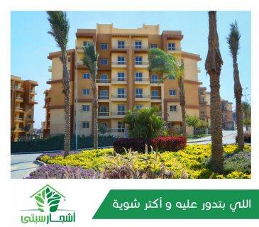 بالقرب من مدينة الإنتاج الإعلامي وجامعة زويل وجامعة MSA وجامعة مصر للعلوم و