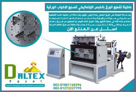 ماكينة تقطيع الورق بالكبس الاوتوماتيكي لصناعة الاكواب الورقية