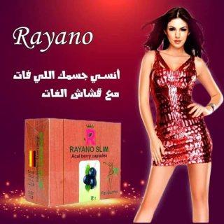 ريانو سليم منتج فعال لنحت الجسم وحرق الدهون
